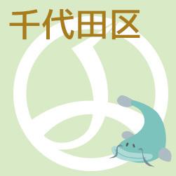 taishin17_chiyoda.jpg