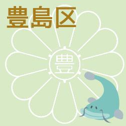 taishin17_toshima.jpg